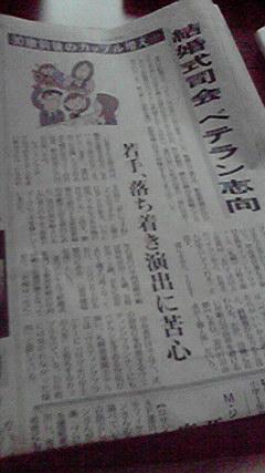 28日の夕刊