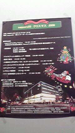 Sapporo55クリスマス2009