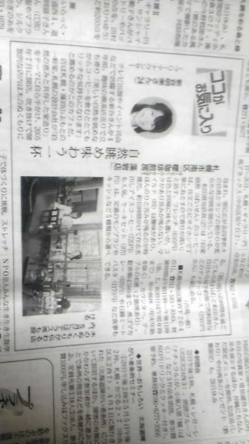 北海道新聞に載りました